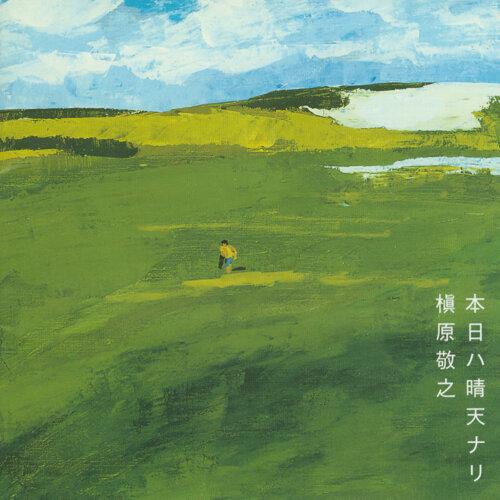 今日天氣晴 - 2012 Remaster