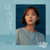 I Picked Up the Star OST Part.4