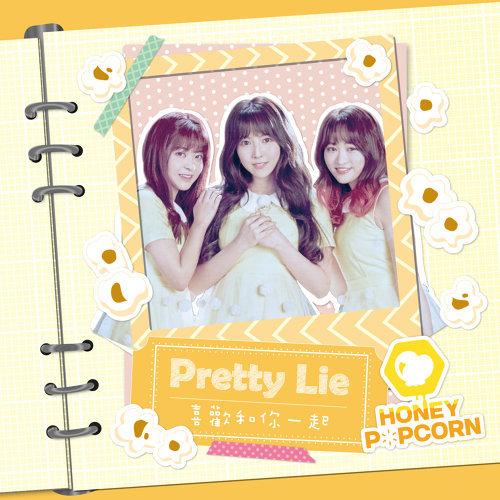 Pretty Lie 喜歡和你一起