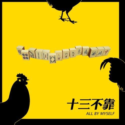 十三不靠 (All By Myself)