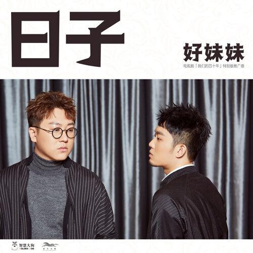 日子 (電視劇《我們的四十年》特別版推廣曲)