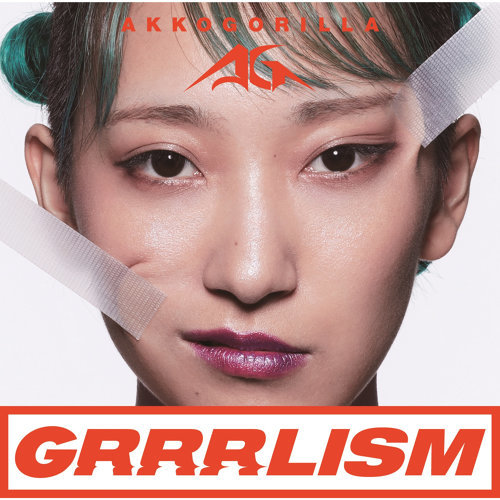 ゲリラ (GRRRLISM Version) - GRRRLISM Version