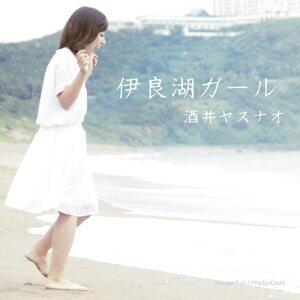 伊良湖ガール (IRAGO GIRL)