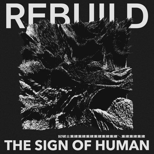 重建 (Rebuild)