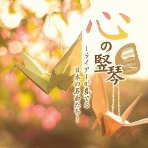 心の竪琴 -ライアーが奏でる日本の名曲たち-