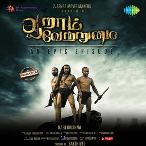 Aaram Vettrumai - Original Motion Picture Soundtrack