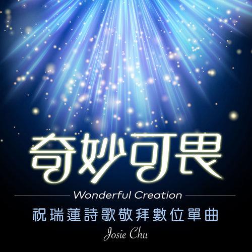 奇妙可畏 (Wonderful Creation)
