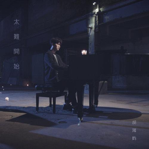 太难开始 - 剧集<救妻同学会>片尾曲