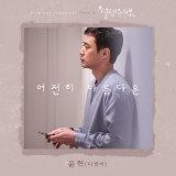 Love Alert OST Part.4
