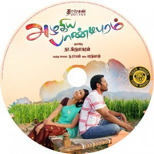 Azhagiya Pandipuram - Original Motion Picture Soundtrack