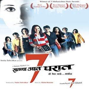 Satchya Aat Gharat - Original Motion Picture Soundtrack
