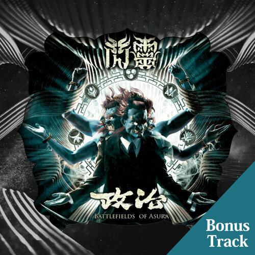 【政治】專輯概念說明-林昶佐親自解說 (Battlefields of Asura Album Concept Description - by Freddy Lim) - Bonus Track