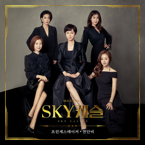 SKY Castle, Pt. 1 (Original Television Soundtrack)