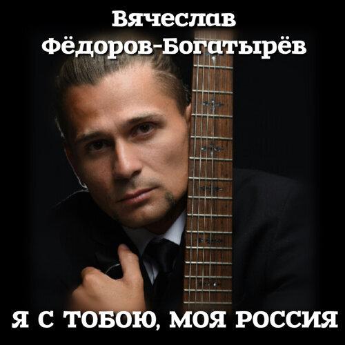 Я с тобою, моя Россия