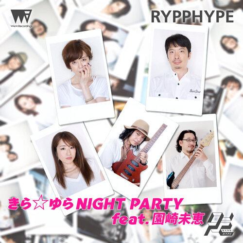 Kira☆Yura NIGHT PARTY feat. 園崎未惠