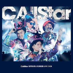 C AllStar 2014 我們的胡士托演唱會