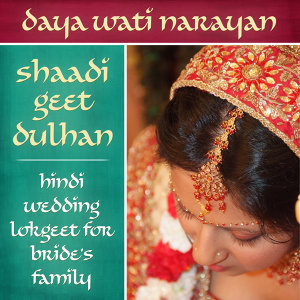 Shaadi Lokgeet Dulhan - Hindi Lokgeet For Brides