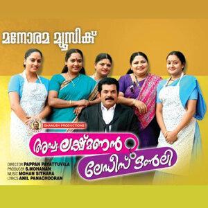 Advocate Lakshmanan Ladies Only (Original Motion Picture Soundtrack)