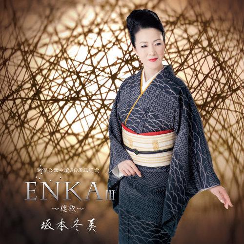 ENKA III ~偲歌~ (猪俣公章生誕80周年記念)