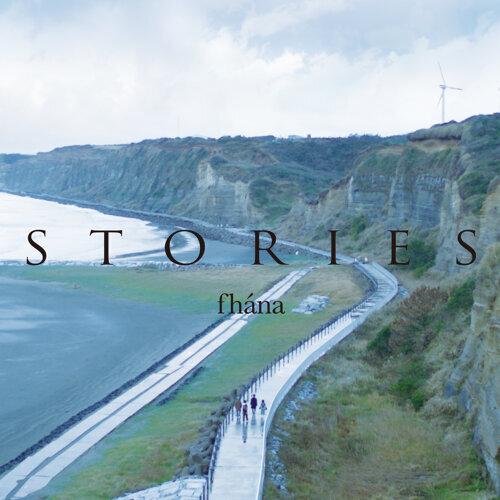 fhána 5th Anniversary BEST ALBUM「STORIES」 (fhána 5th Anniversary BEST ALBUM: STORIES)