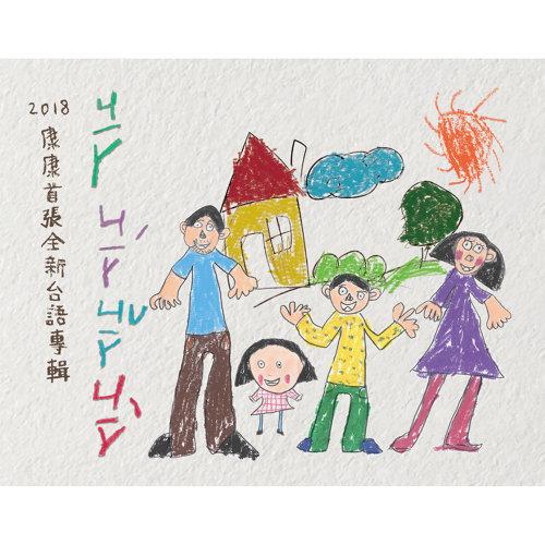 2018康康首張全新台語專輯ㄐㄧㄚ ㄐ ㄧ ㄚ ˊㄐㄧㄚˇ ㄐㄧㄚˋ