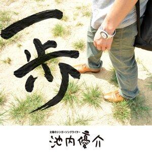 一歩 (ippo)