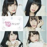 Itoshi Love (イトシラブ)