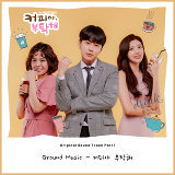 Coffee, Do Me a Favor OST Part.1