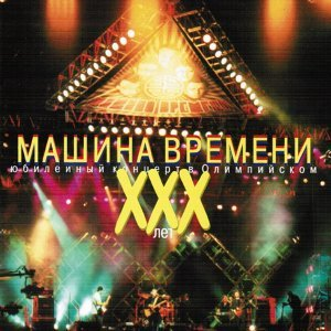 XXX лет - Юбилейный концерт в Олимпийском