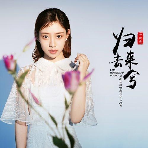 歸去來兮 - 網路劇<雙世寵妃2>片尾曲