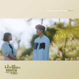 I Picked Up the Star OST Part.7