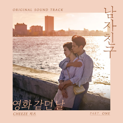 Encounter Original Television Soundtrack Part.1