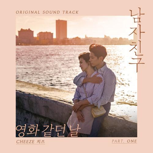 男朋友 Encounter 韓劇原聲帶Part.1 (Encounter Original Television Soundtrack Part.1)