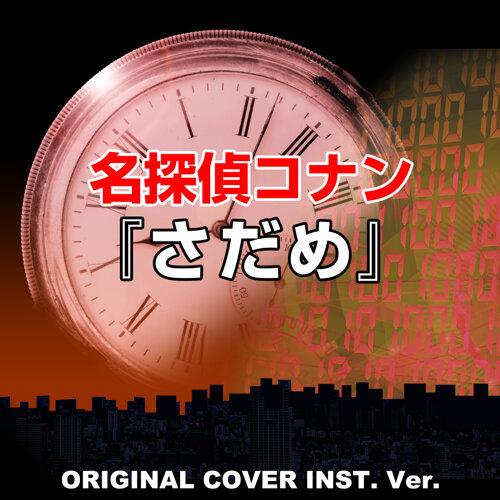 Detective conan theme song sadame
