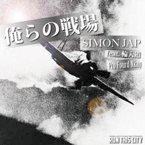 俺らの戦場 (feat. 輪入道) (ORERANO SENZYOU (feat. WANYUDO))