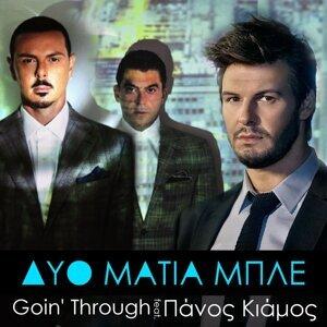 Dyo Matia Mple [feat. Panos Kiamos]
