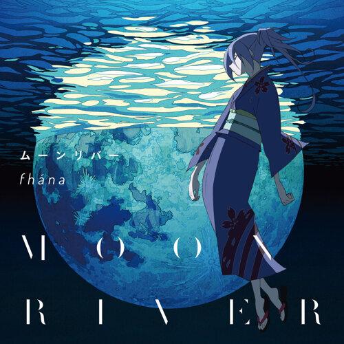 ムーンリバー【アニメ盤】 (MOONRIVER (Anime Version))