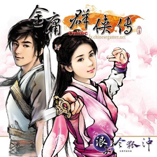 2001 金庸群俠傳 Online (Heroes Of The Novels Of Jin-Yong Online )
