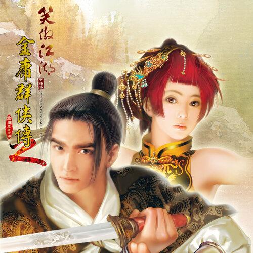 2004 金庸群俠傳 Online 2 (Heroes Of The Novels Of Jin-Yong Online 2)