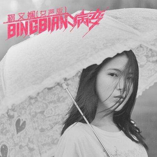 BINGBIAN病变 - 女聲版