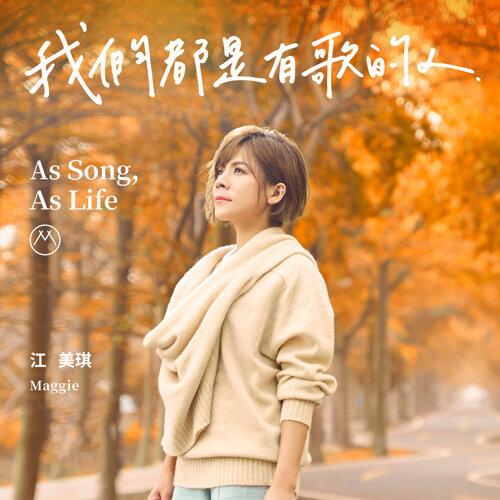 我们都是有歌的人 (As Song, As Life)