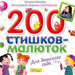 200 стишков-малюток для детского сада