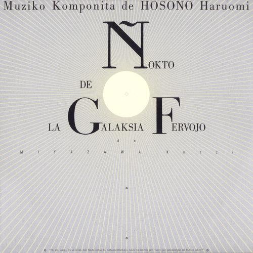 銀河鉄道の夜・特別版 Disc-1
