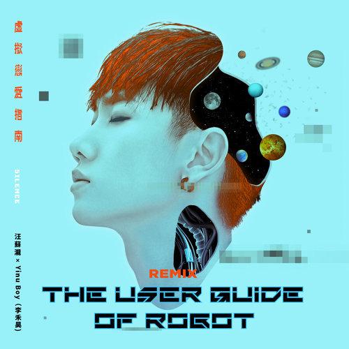 虛擬戀愛指南 (The User Guide of Robot) - Future Lead Remix