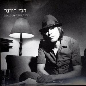 Mechonat Hashirim Hagdola (The Big Music Machine)