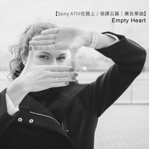 Empty Heart【Sony A7III在路上  張譯云篇|廣告單曲】