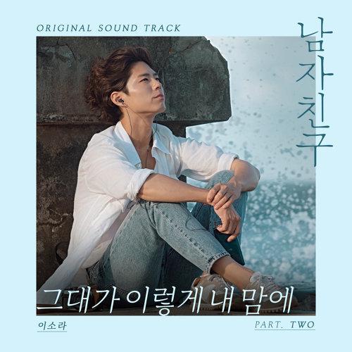 男朋友 韓劇原聲帶 Part. 2 (Encounter Original Television Soundtrack Part.2)