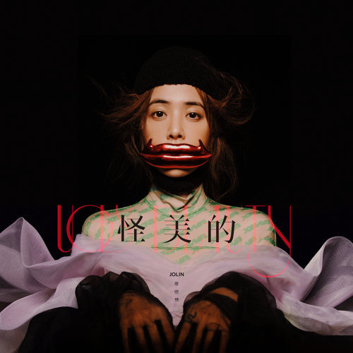 怪美的 (Ugly Beauty)