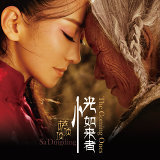The Coming Ones - Huang Ru Lai Zhe