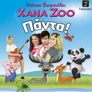 Xana Zoo Panda